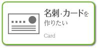 名刺・カードを作りたい
