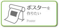 ポスターを作りたい