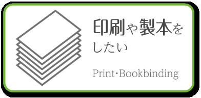 印刷や製本をしたい
