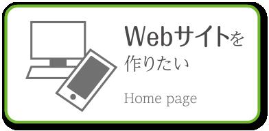 Webサイトを作りたい
