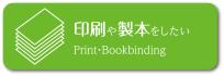 印刷や製本
